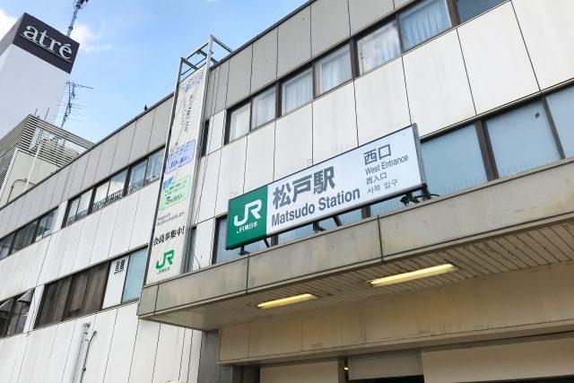 松戸市探偵調査