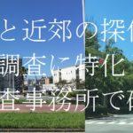 千葉みなと駅近郊の探偵調査(浮気・離婚・企業)